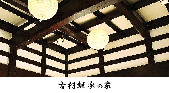 古材継承の家