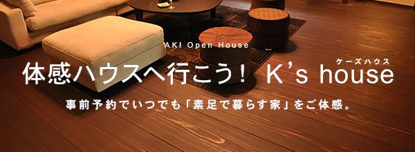 体感ハウスへ行こう!K's house 事前予約でいつでも「素足で暮らす家」をご体感。