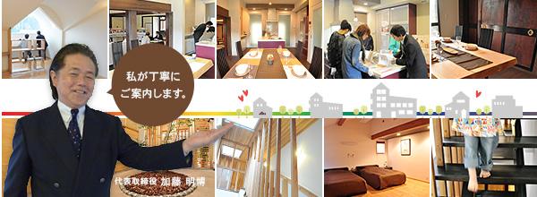 K's houseのご案内|富山・石川の注文住宅・木造住宅・新築・古材リフォームなどの外断熱の家づくり。株式会社アキ