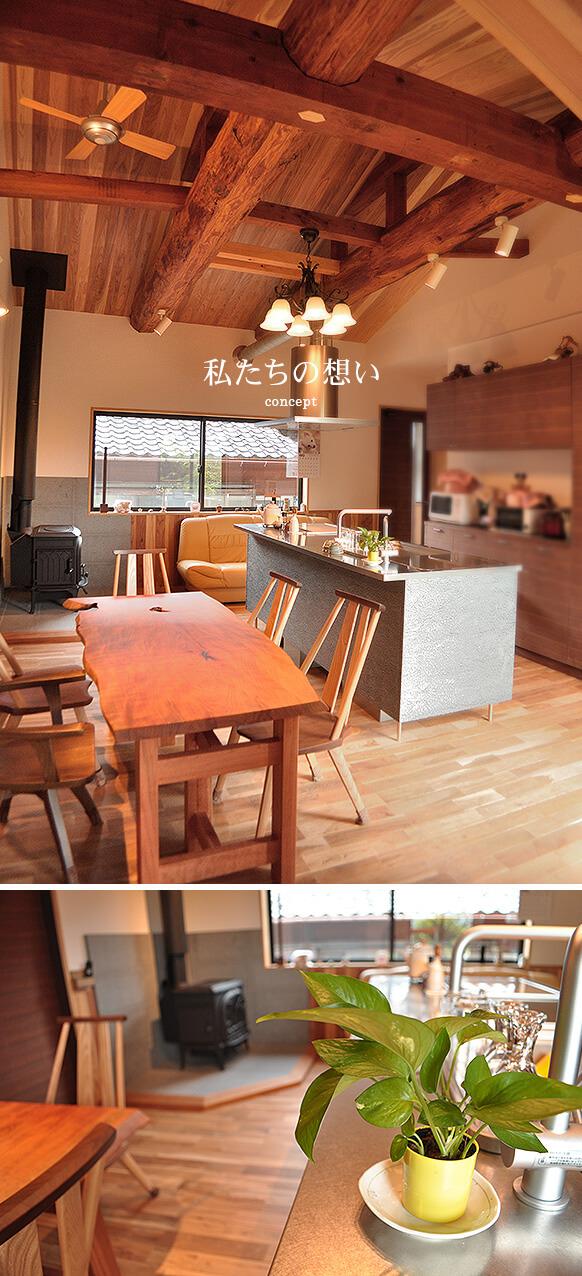 アキの想い|富山・石川の注文住宅・木造住宅・新築などの外断熱の家づくり。株式会社アキ