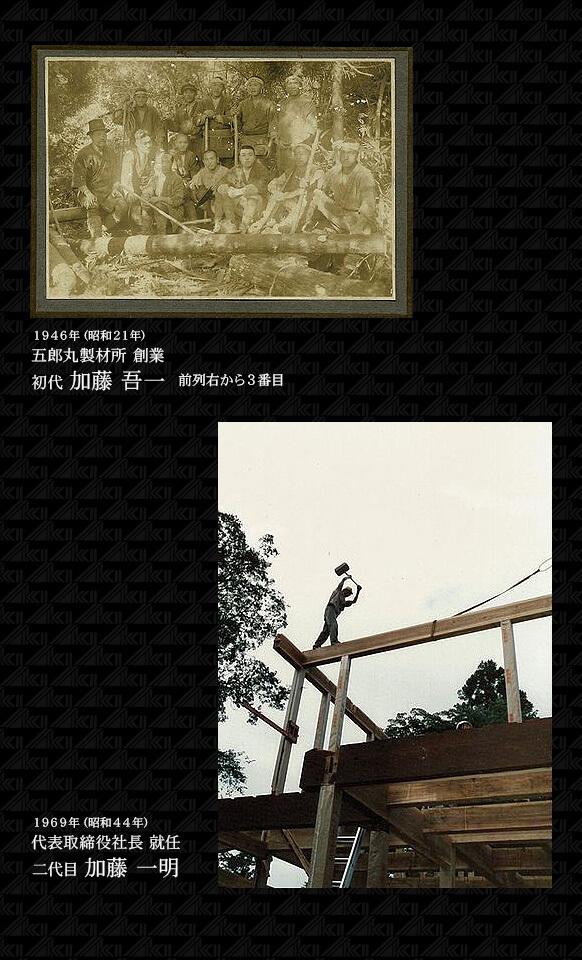 材木屋の三代目として生まれて・・・|富山・石川の注文住宅・木造住宅・新築などの外断熱の家づくり。株式会社アキ