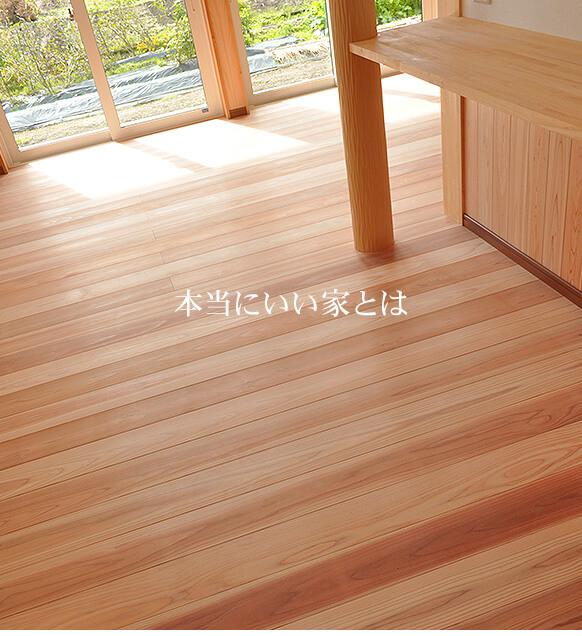 「本当にいい家とは」|富山・石川の注文住宅・木造住宅・新築などの外断熱の家づくり。株式会社アキ