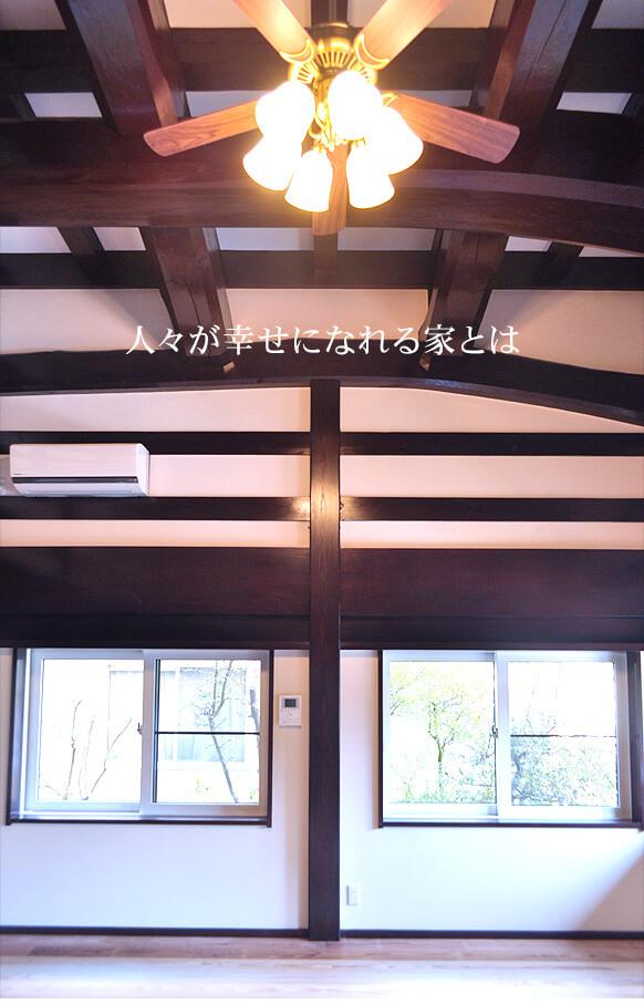 人々が幸せになれる家とは|富山・石川の注文住宅・木造住宅・新築などの外断熱の家づくり。株式会社アキ