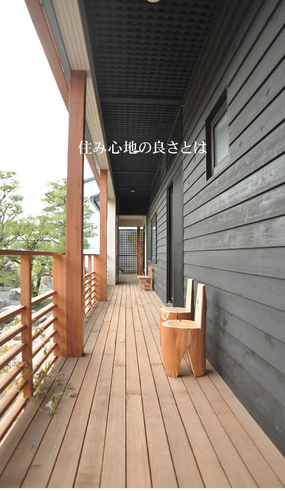 住み心地の良さとは|富山・石川の注文住宅・木造住宅・新築などの外断熱の家づくり。株式会社アキ