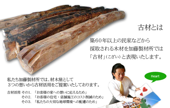 古材とは |富山・石川の注文住宅・木造住宅・古材リフォームなどの外断熱の家づくり。株式会社アキ