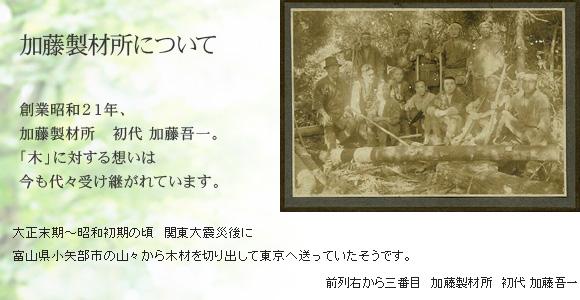 加藤製材所について 創業昭和21年 「木」に対する想いは今も代々受け継がれています。