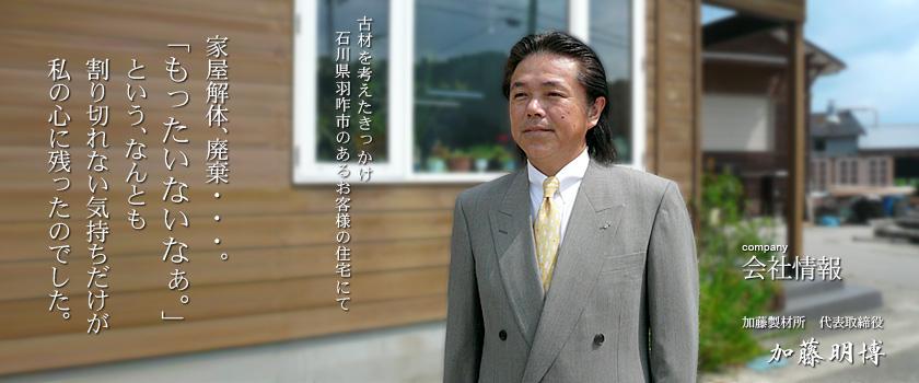 「古材」と暮らす家づくりを考えたきっかけ|富山・石川の注文住宅・木造住宅・古材リフォームなどの外断熱の家づくり。株式会社アキ