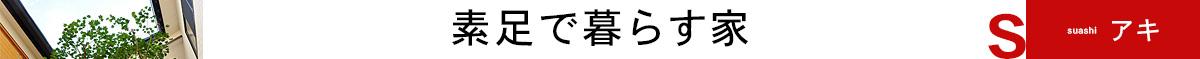 素足で暮らす家|富山・石川の注文住宅・木造住宅・新築・古材リフォームなどの外断熱の家づくり。株式会社アキ