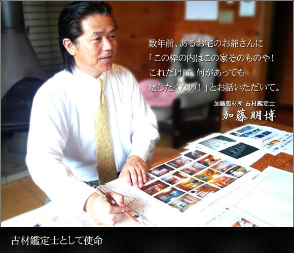 古民家住宅にされた理由|富山・石川の注文住宅・木造住宅・古材リフォームなどの外断熱の家づくり。株式会社アキ