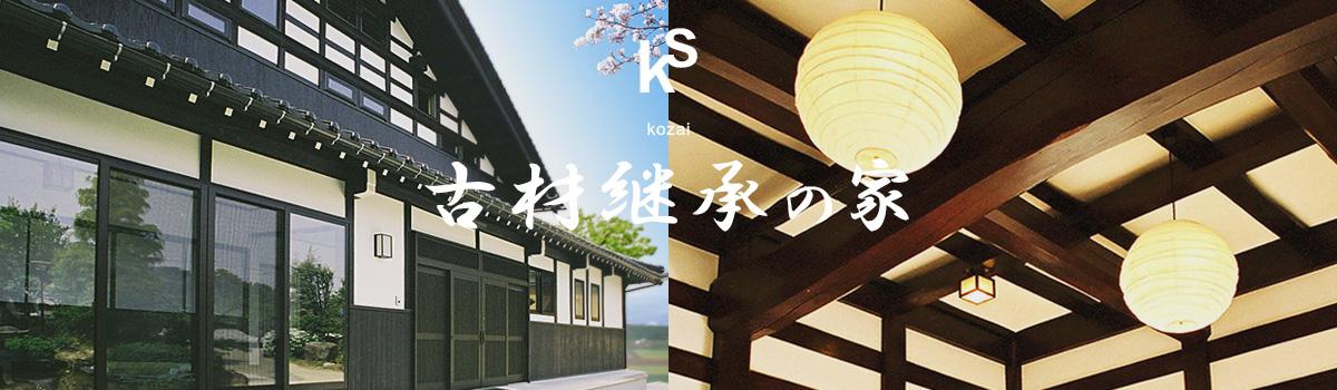 古材継承の家 |富山・石川の注文住宅・木造住宅・古材リフォームなどの外断熱の家づくり。株式会社アキ