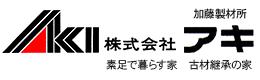 株式会社アキ