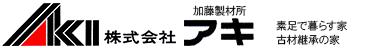 富山石川外断熱 木造住宅 新築 古材リフォーム|アキ