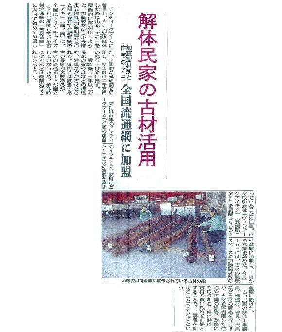 北日本新聞 解体民家 古材活用
