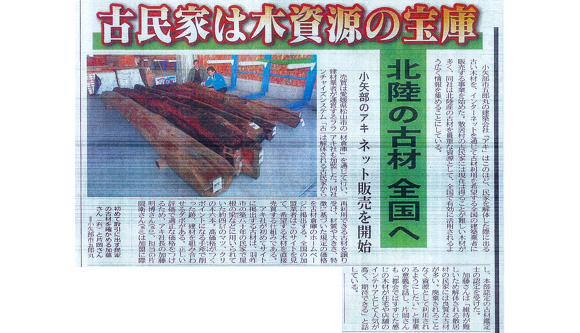 富山新聞記事掲載 古民家は木資源の宝庫