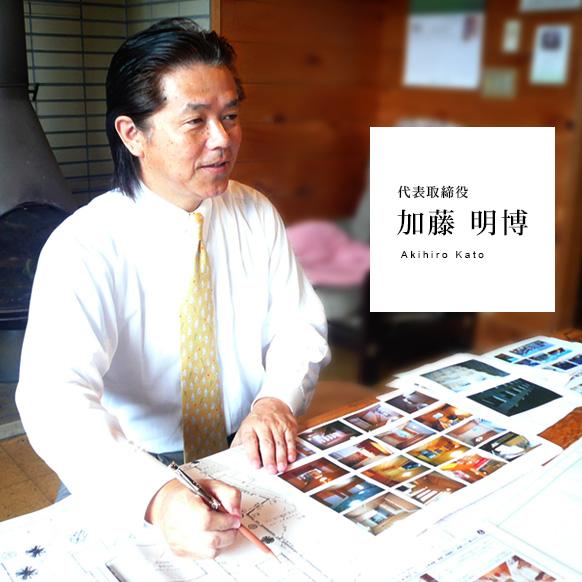 株式会社アキ 代表取締役 加藤明博