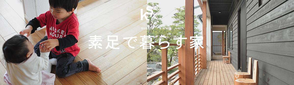 素足で暮らす家 |富山・石川の注文住宅・木造住宅・新築などの外断熱の家づくり。株式会社アキ
