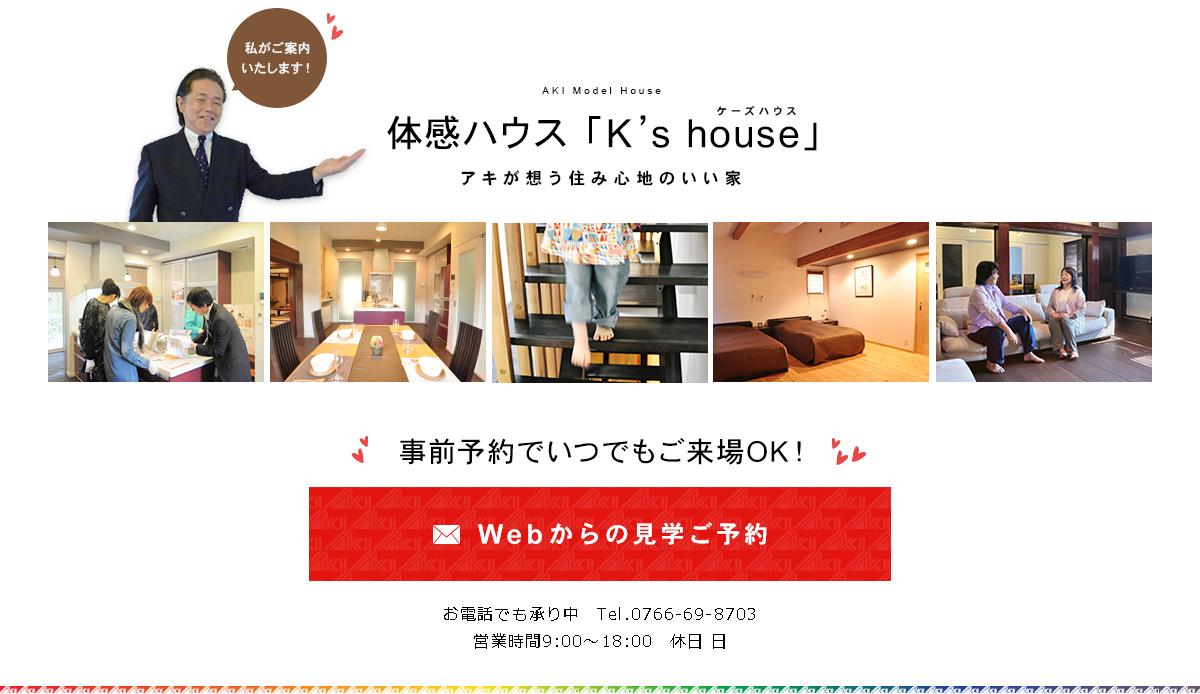 見学予約 体感ハウス K's house
