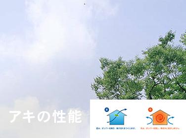 アキの性能|富山・石川の注文住宅・木造住宅・新築などの外断熱の家づくり。株式会社アキ