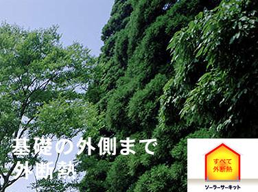 基礎の外側まで外断熱|富山・石川の注文住宅・木造住宅・古材リフォームなどの外断熱の家づくり。株式会社アキ