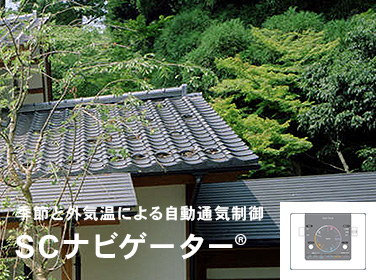 季節と外気温による児童通気制御SCナビゲーター|富山・石川の注文住宅・木造住宅・古材リフォームなどの外断熱の家づくり。株式会社アキ