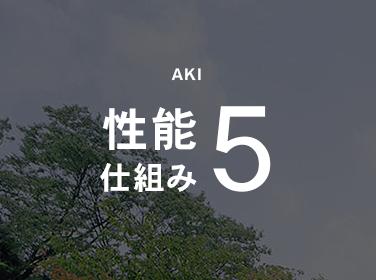 性能の仕組み5|富山・石川の注文住宅・木造住宅・新築などの外断熱の家づくり。株式会社アキ